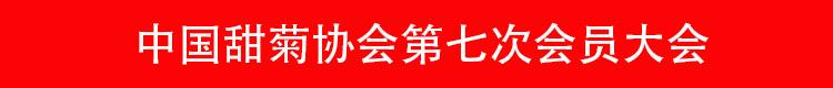 中国甜菊协会第七次会员大会